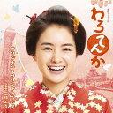 連続テレビ小説「わろてんか」オリジナル・サウンドトラック[C...