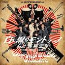白と黒のモントゥーノ feat.斎藤宏介(UNISON SQUARE GARDEN)[CD] / 東京スカパラダイスオーケストラ