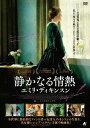 静かなる情熱 エミリ・ディキンスン[DVD] / 洋画