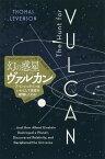 幻の惑星ヴァルカン アインシュタインはいかにして惑星を破壊したのか / 原タイトル:THE HUNT FOR VULCAN[本/雑誌] / トマス・レヴェンソン/著 小林由香利/訳