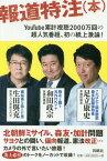 報道特注〈本〉[本/雑誌] / 生田與克/著 和田政宗/著 足立康史/著