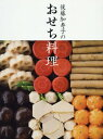 後藤加寿子のおせち料理[本/雑誌] / 後藤加寿子/著