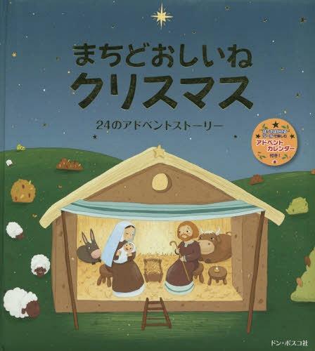 ネオ・ウィング『まちどおしいねクリスマス 24のアドベントストーリー』