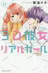 3D彼女 リアルガール 新装版 11 (デザートKC)[本/雑誌] (コミックス) / 那波マオ/著