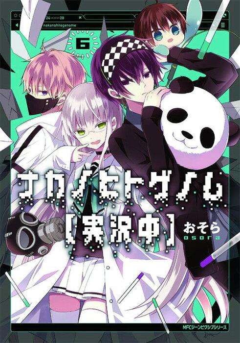 ナカノヒトゲノム【実況中】 6 (MFC gene pixiv series)[本/雑誌] (コミックス) / おそら/著