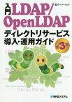 入門LDAP/OpenLDAPディレクトリサービス導入・運用ガイド[本/雑誌] / デージーネット/著