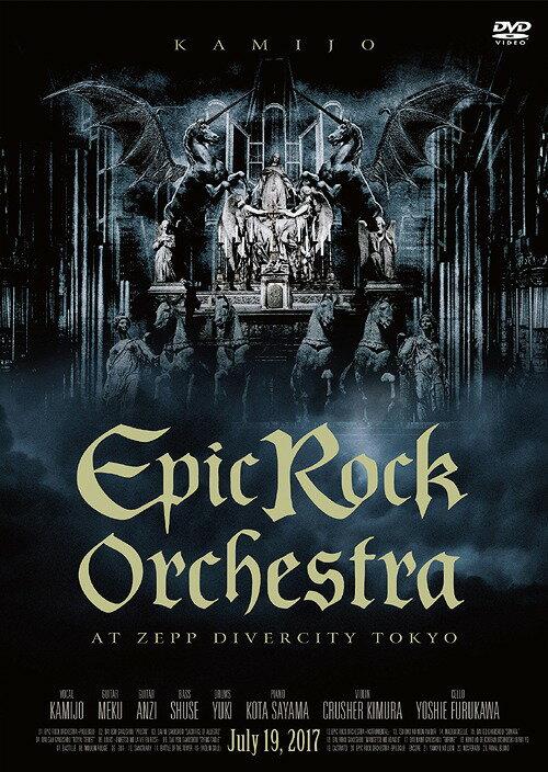 邦楽, ロック・ポップス Epic Rock Orchestra at Zepp DiverCity Tokyo DVD2CDDVD KAMIJO