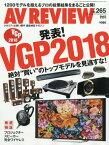 AV Review 2018年1月号[本/雑誌] (雑誌) / 音元出版