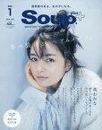 Soup特別編集 Soup+ Vol.1 2018年1月号 【表紙】 葵わかな[本/雑誌] (雑誌) / STANDAR