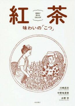 紅茶 味わいの「こつ」 理解が深まるQ&A89[本/雑誌] / 川崎武志/著 中野地清香/著 水野学/著
