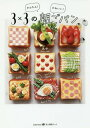 かんたん!かわいい!3×3の朝ごパン (美人時間ブック)[本/雑誌] / あや/著