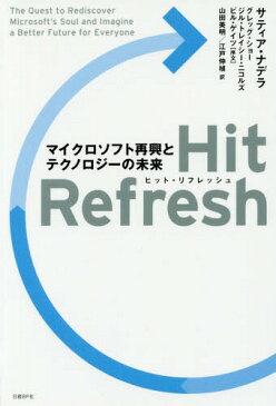 Hit Refresh マイクロソフト再興とテクノロジーの未来 / 原タイトル:HIT REFRESH[本/雑誌] / サティア・ナデラ/著 グレッグ・ショー/著 ジル・トレイシー・ニコルズ/著 山田美明/訳 江戸伸禎/訳
