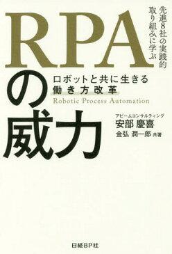 RPAの威力 ロボットと共に生きる働き方改革 先進8社の実践的取り組みに学ぶ[本/雑誌] / 安部慶喜/共著 金弘潤一郎/共著