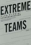EXTREME TEAMS アップル、グーグルに続く次世代最先端企業の成功の秘訣 / 原タイトル:Extreme Teams[本/雑誌] / ロバート・ブルース・ショー/著 上原裕美子/訳