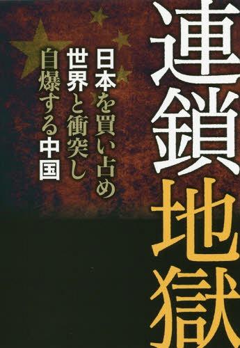 連鎖地獄 日本を買い占め世界と衝突し自爆する中国[本/雑誌] / 宮崎正弘/著