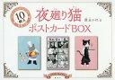 夜廻り猫ポストカードBOX[本/雑誌] / 深谷かほる