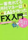 一番売れてる月刊マネー誌ZAiが作った「FX」入門 ...だけど本格派 外貨投資がイマすぐできる!
