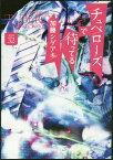 チュベローズで待ってる AGE32[本/雑誌] (単行本・ムック) / 加藤シゲアキ