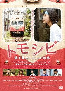 トモシビ 銚子電鉄6.4kmの軌跡[DVD] / 邦画
