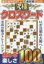 究極クロスワード 3 (MSムック)[本/雑誌] / メディアソフト