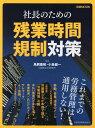CD&DVD NEOWINGで買える「社長のための残業時間規制対策 (日経MOOK[本/雑誌] / 鳥飼重和/監修 小島健一/監修 日本経済新聞出版社/編」の画像です。価格は1,296円になります。