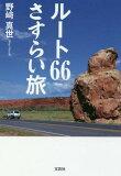 ルート66さすらい旅[本/雑誌] / 野崎真世/著