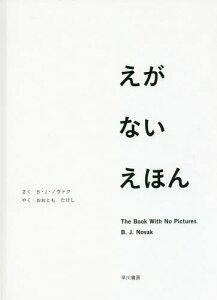 えがないえほん (原タイトル:The Book With No Pictures)[本/雑誌] / B・J・ノヴァク/さく おおともたけし/やく