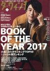 ダ・ヴィンチ 2018年1月号 【表紙】 高橋一生 【特集】 BOOK OF THE YEAR 2017[本/雑誌] (雑誌) / KADOKAWA