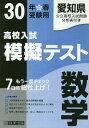 平30 春 愛知県高校入試模擬テス 数学[本/雑誌] / 教英出版