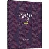 メロホリック [輸入盤][CD] / O.S.T.