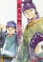 応天の門 8 (バンチコミックス)[本/雑誌] (コミックス) / 灰原薬/著