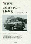 日本のタクシー自動車史 日本自動車史[本/雑誌] / 佐々木烈/著