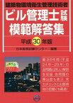 ビル管理士試験模範解答集 建築物環境衛生管理技術者 平成30年版[本/雑誌] / 日本教育訓練センター