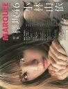 MARQUEE (マーキー) Vol.124 【表紙】 小林由依(欅坂46) 【裏表紙】 煌めき☆アンフォレント[本/雑誌] / マーキー・インコーポレイティド