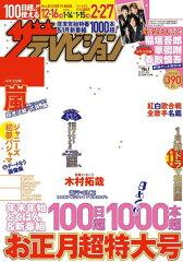 誤発注商法?元SMAPの「新しい地図」カレンダーが在庫大量で「助けて!!」