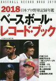 ベースボール・レコード・ブック 日本プロ野球記録年鑑 2018[本/雑誌] / ベースボール・マガジン社/編集