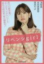リベンジgirl[本/雑誌] / 清智英/著 吉田恵里香/著 星あやさ/著