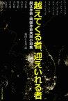 越えてくる者、迎えいれる者 脱北作家・韓[本/雑誌] / 和田とも美/訳 トミョンハク/他著