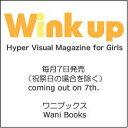 Wink up (ウィンク アップ) 2018年1月号 【表紙&巻頭】 Hey! Say! JUMP 【付録】 ビックピンナップ:Hey! Say! JUMP/ジャニーズWEST、ワイドピンナップ:岩橋玄樹/HiHi Jet&東京B少年[本/雑誌] (雑誌) / ワニブックス