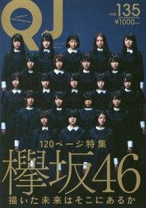 クイック・ジャパン vol.135【表紙】 欅坂46[本/雑誌] / 太田出版