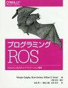 プログラミングROS Pythonによるロボットアプリケーション開発 / 原タイトル:Programming Robots with ROS[本/雑誌] / MorganQuigley/著 BrianGerkey/著 WilliamD.Smart/著 河田卓志/監訳 松田晃一/訳 福地正樹/訳 由谷哲夫/訳