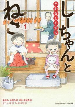 しーちゃんとねこ 1 (ねこぱんちコミックス)[本/雑誌] (コミックス) / たかなししずえ/著