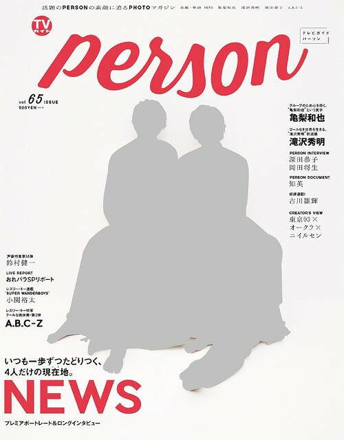 TVガイド PERSON vol.65 【表紙&巻頭】 NEWS (TOKYO NEWS MOOK)[本/雑誌] (単行本・ムック) / 東京ニュース通信社