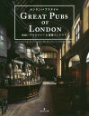 ネオウィング 楽天市場店で買える「ロンドンパブスタイル 英国パブカルチャー&建築インテリア / 原タイトル:GREAT PUBS OF LONDON[本/雑誌] / ジョージ・デイリー/文 チャーリー・デイリー/写真 八木恭子/訳」の画像です。価格は2,970円になります。