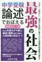 中学受験論述でおぼえる最強の社会 (YELL)[本/雑誌] ...