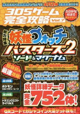 3DSゲーム完全攻略 Vol.7 【特集】 最新3DSゲーム超研究! 妖怪ウォッチ バスターズ2 編[本/雑誌] / スタンダーズ