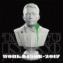 Takkyu Ishino Works 1983〜2017 (Excerpt)[CD] / 石野卓球