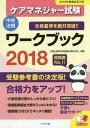 ケアマネジャー試験ワークブック 2018[本/雑誌] / 介護支援専門員受験対策研究会/編集
