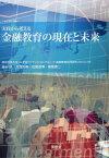 実践から考える金融教育の現在と未来[本/雑誌] / 東京学芸大学・みずほフィナンシャルグループ金融教育共同研究プロジェクト/〔編〕