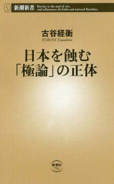 日本を蝕む「極論」の正体 (新潮新書)[本/雑誌] / 古谷経衡/著